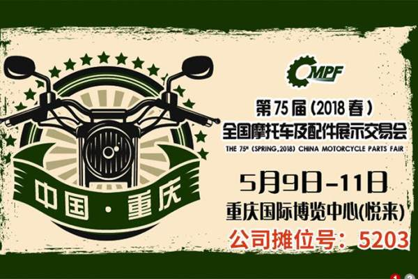THE 75th (Spring, 2018)CHINA MOTORCYCLE PARTS FAIR